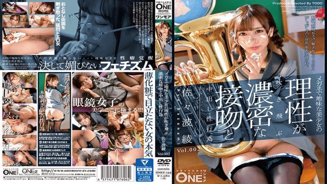 Prestige ONEZ-129 Dense Kiss And Cum Shot Sex Acts Surely Aya Susanami Vol.