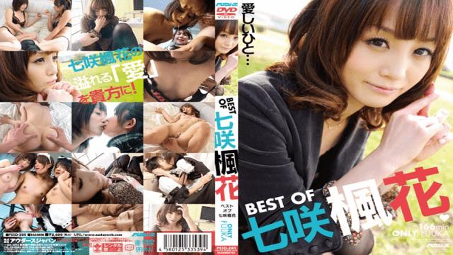 Audaz Japan pssd-285 Best of Karin Itsuki