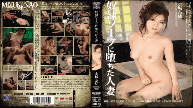 Attackers rbd-195 Married Woman Ends up in Slave Soapland Nao Mizuki