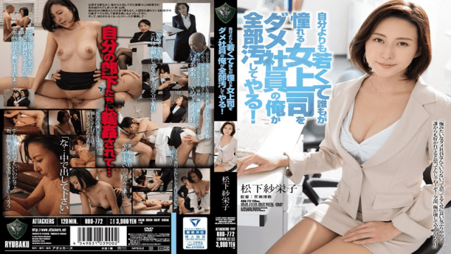 Attackers rbd-772 My Female Boss Is Even Younger Than Me And Everybody Loves Her - I'm Her Worst Employee And Yet I'm The One Fucking Her! Saeko Matsushita