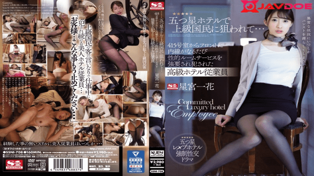 S1 NO.1 STYLE SSNI-708 A Luxurious Hotel Employee Who Was Forced To Sexual Room Service Every Time An Extension