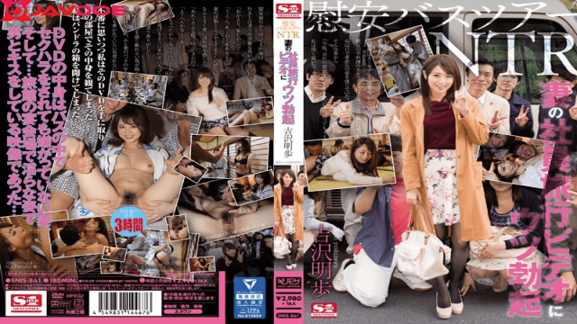 S1NO.1Style SNIS-861 Akiho Yoshizawa Comfort Bus Tour - Guy Gets An Erection When He Watches A Video Of His Wife Getting