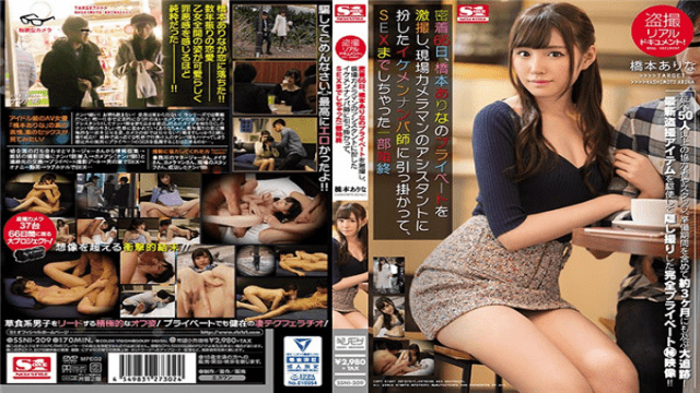 S1NO.1Style SSNI-209 Voyeur Real Document!Closely On 66th, Hashimoto Is Doing A Lot Of Private Photographs, Caught By A Handsome Guy Who Was Dressed As A Field Photographer's Assistant,