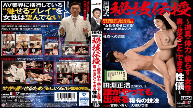 SOD Create sdde-461 Tabuchi Style Secret Technique Initiation: How to Please Women Without Relying on Toys or Brute Force