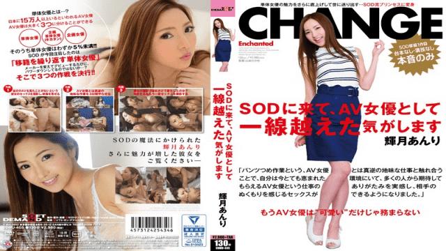 SOD Create sdmu-405 I Came To SOD, And I Think I Crossed The Line As An AV Actress Anri Kizuki