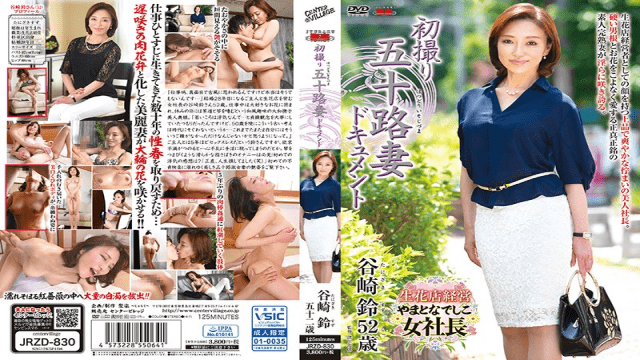 Senta-birejji JRZD-830 First Shot 50th Wife Document Tanizaki Rin
