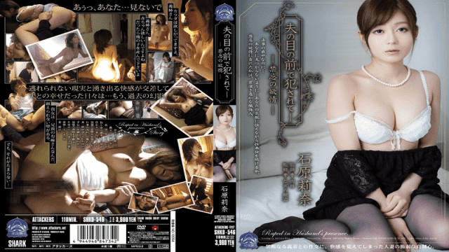 Attackers shkd-546 Fucked In Front Of Her Husband - Taboo Passion Rina Ishihara