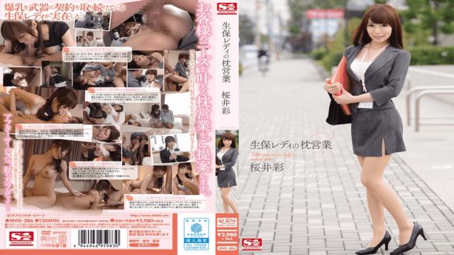 S1 NO.1 Style snis-386 Insurance Lady's Pillow Trade   Aya Sakurai