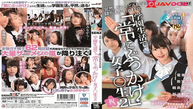 SODCreate SDDE-569 Suddenly, Sperm Gets Rushed Down Everyday School Life Always Bukkake Women's Student 2