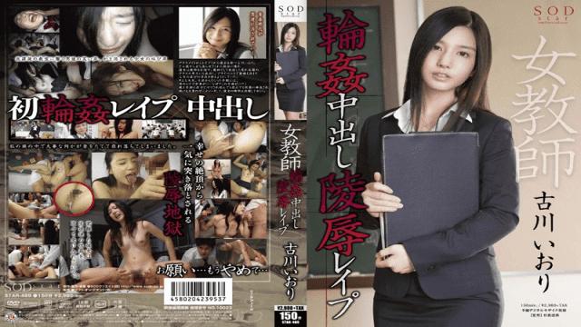 SOD Create star-469 Female Teacher Gang Bang Creampie Torture Rape Iori Kogawa