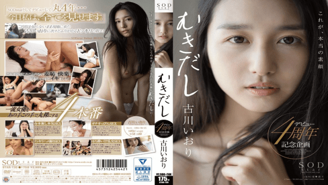 SOD Create star-730 Exposed Iori Kogawa