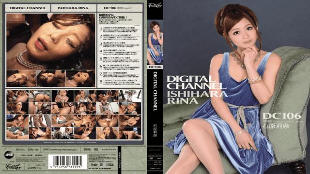 Idea Pocket supd-106 DIGITAL CHANNEL DC106 Rina Ishihara