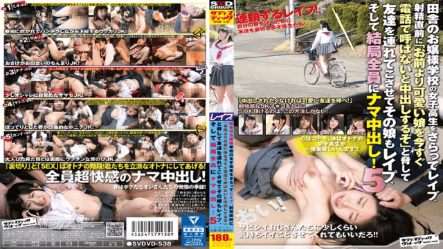 Sadistic Village svdvd-538 We Kidnapped Schoolgirl Princesses From A Prim And Proper Girls School In The Country, Raped Them, And Just Before We Came, Threatened Them By Saying,