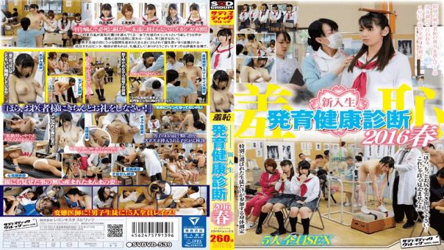 Sadistic Village svdvd-539 Humiliation: Adolescent Freshmen Get A Physical Examination - Spring 2016