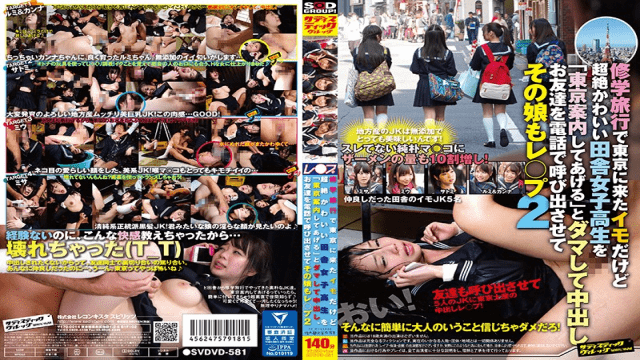 Sadistic Village svdvd-581 A plain, rural school girl is on a school trip to Tokyo. She is actually super cute and gets fooled by an offer to show her around Tokyo. After a creampie, she is forced to call her friend, who is raped when she arrives. 2