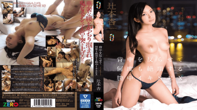 teamZERO team-082 She's Cumming Over And Over Again, Arching Her Back In Serious Creampie Ecstasy Ann Tsujimoto