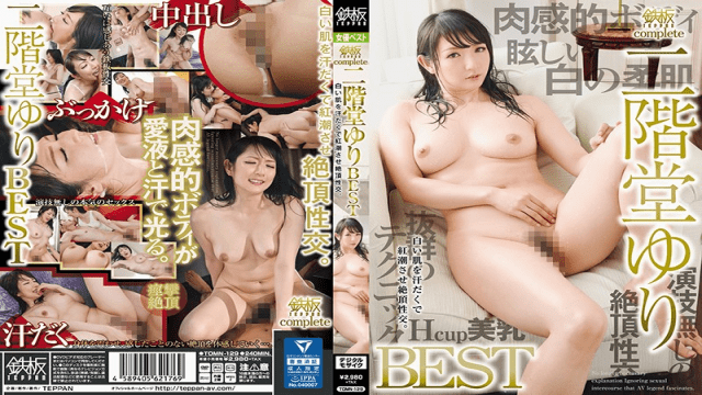 TEPPAN TOMN-129 Nikaidou Yuri Iron Plate Complete Nikaido Yuri BEST Sweat The White Skin With Sweat And Cum All Over
