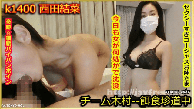 Tokyo-Hot k1400 Go Hunting!--- Yuna Nishida