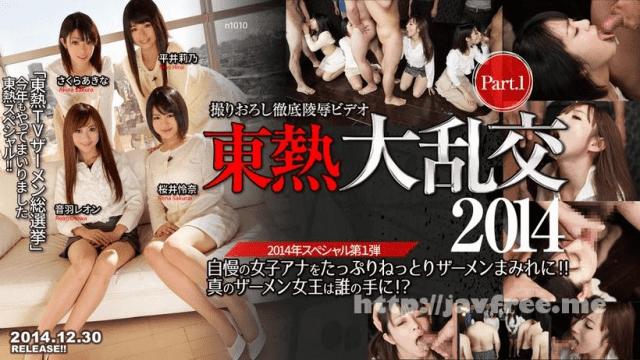 Tokyo-Hot n1010 2014 SP Part-1