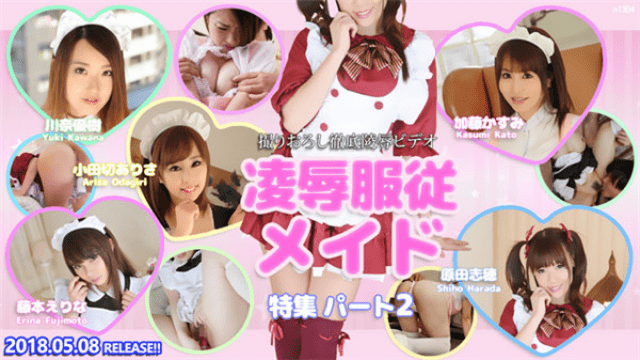 TOKYO hot n1304 TOKYO HOT TOKYO HOT FACILITIES HERMES OF OBJECTS Maid Special Part 2