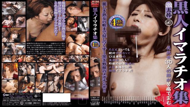 Ultra Mix UMD-10 JAV Free Deepthroat Black Collection