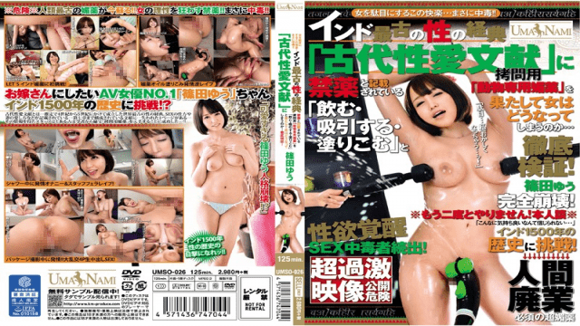 K M Produce umso-026 This Pleasure Ruins Women...Turning Them Into Sex Addicts!! What Would End Up Happening To A Woman Who