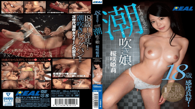 Real Works xrw-237 18 Years Old Are Highly Sensual! An Overly Orgasmic Squirting Girl Himeri Osaki