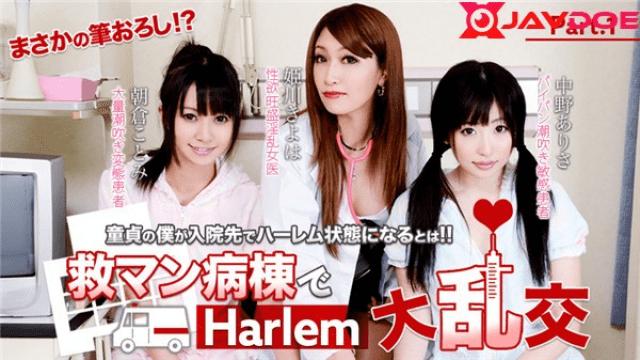 XXX-AV 20759 Kotomi Asakura Arisa Nakano Harlem huge blow outs within the protect ward Full tall definition vol.01
