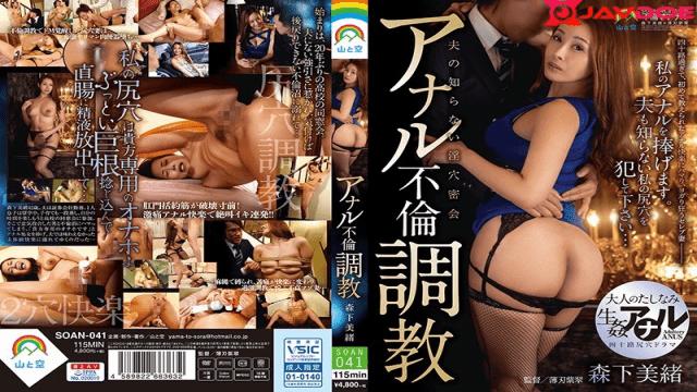Yama To Sora SOAN-041 Morishita Mio Butt-centric Issue Preparing