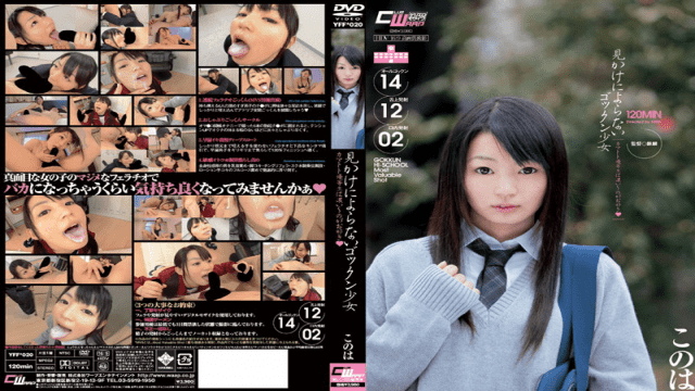 Waap Entertainment YFF-020 Honor Your favourite woman Leaves Kamatoto Gokkun apparent That It Does not rely on Koi