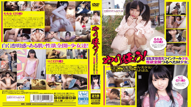 Yari kuruu! Sukebe Na Sefure-tachi DX YSSD-008 Spear Go Mad!Nasty Transformation Tits Tails Girl.Libido Fully Open Vine Peta M Girl.De Transformation Of Two People Of The Beautiful Girl In The Big Fucking Spree Fitted In The Store During Business.