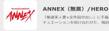 ANNEX (Silence) /HERO