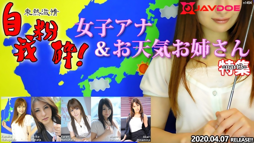 Tokyo Hot n1454 Tokyo Hot Weather Forecaster Announcer Special Part3