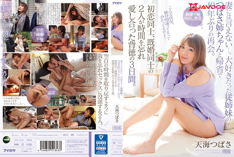 Idea Pocket IPX-468 Loved Tsubasa Like My Own Big Stepsister And When I Met Her Again For The First Time In 10 Years It Was Reliving My First Love Again And Although We Were Both Married We Forgot All About The Time And Spent The Next 3 Days Living In Complete And Utter Sin Tsubasa Amami