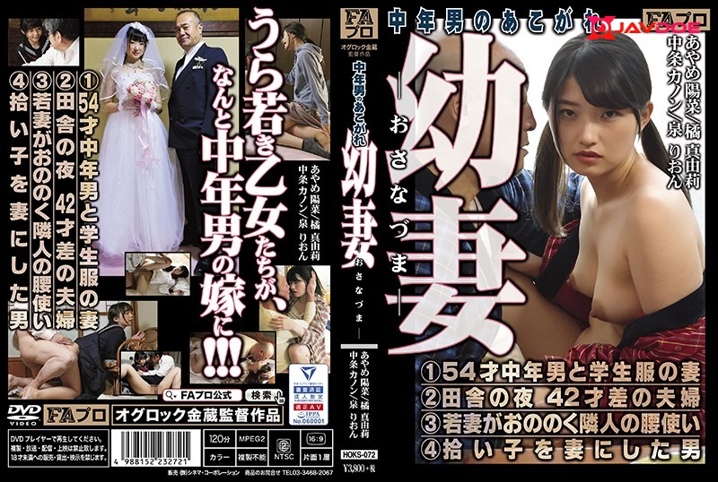 FA Pro HOKS-072 The Young Wife That Older Guys Dream About
