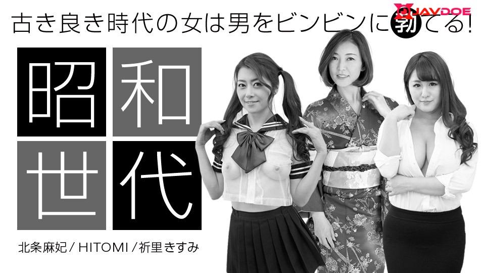 1Pondo 042920_001 Maki Hojo Kisumi Inori HITOMI Special Edition Showa Womans