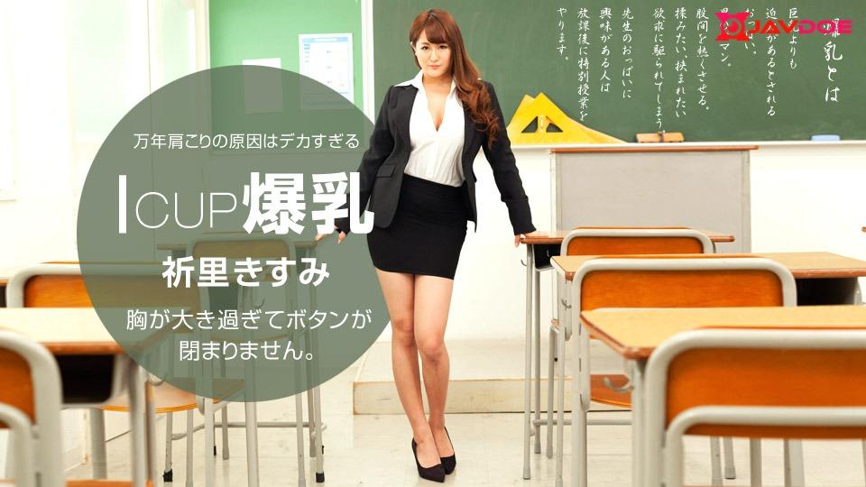 1Pondo 050520_001 Temptation Of Busty Female Teacher
