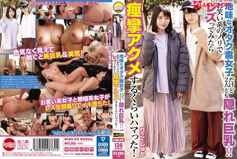 Lesre! LZDQ-018 They Are Plain Jane Otaku Bitches But Both Have Secretly Big Tits She Got Her Lesbian On With Comedienne Flair And It Was So Good She Just Kept On Cumming With Orgasmic Spasmic Pleasure