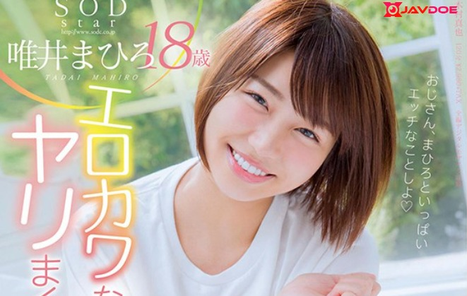 SOD Create STARS-271-D Mahiro Tadai Debut 2 Year Anniversary 19 Fucks 8 Hour Complete Special Collection 2 Disc Set  - CD4