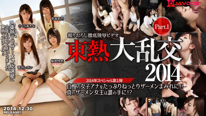 Tokyo Hot 5929 Babes Provides A Beautiful Pussy Suck All The Semen Of Men By Beautiful Women CD1