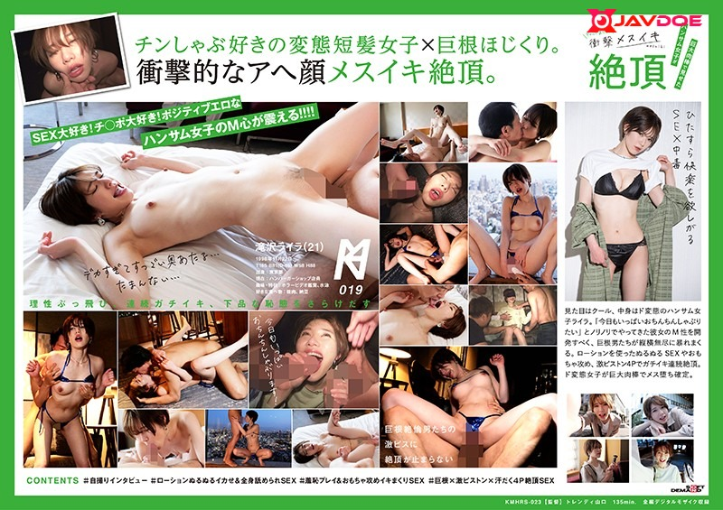 SOD Create KMHRS-023 This Handsomely Cool Girl Suddenly Transforms Into A Horny Bitch When Faced With A Big Cock And It S Shocking To See Laila Takizawa