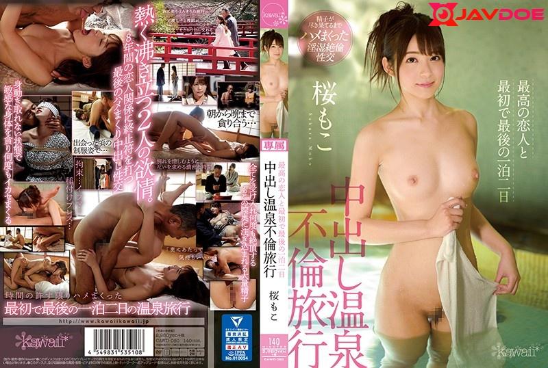 Kawaii CAWD-080 Moko Sakura Girl Hot Spring Resort Adultery Trip