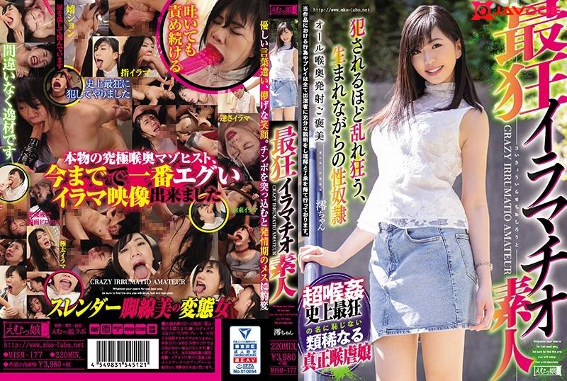 M Girls Lab MISM-177 Ultimate Crazy Deep Throat Amateur Mio-chan