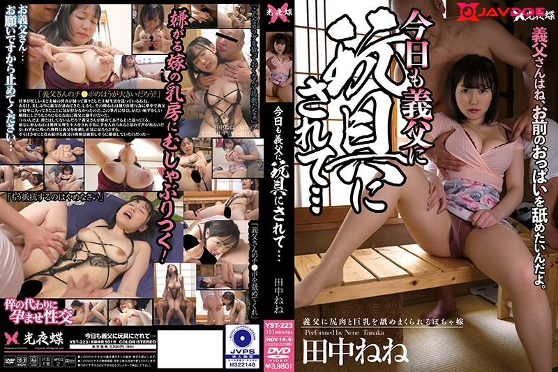 Komyo YST-223 Today Like Every Day I M Being Treated Like One Of My Father-In-Law S Sex Toys Nene Tanaka