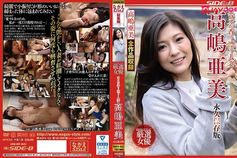 Nagae Style NSPS-922 Married Woman Fragrant With Eros Ami Takashima Collector Is Edition