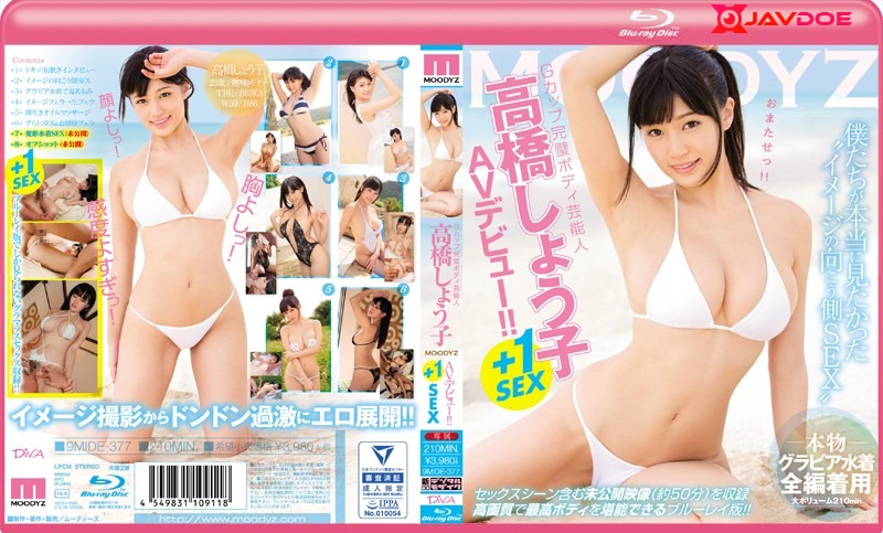 MOODYZ MIDE-377 The Celebrity With The Perfect G-Cup Body Shoko Takahashi MOODYZ Porn Debut 1 Sex Scene