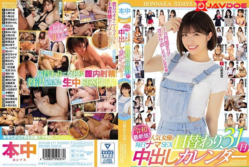 Hon Naka HNDB-177 Latest Reiwa Edition Popular ACtress And Daily Raw SEX - 31 Days Creampie Calendar