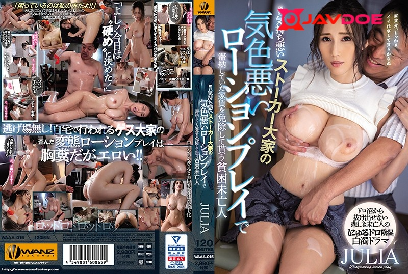 Wanz Factory WAAA-015 The Creepy Stalker Landlord From Next Door Likes Creepy Lotion-Lathered Plays When This Impoverished Widow Has To Pay For Her Unpaid Rent With Her Body JULIA