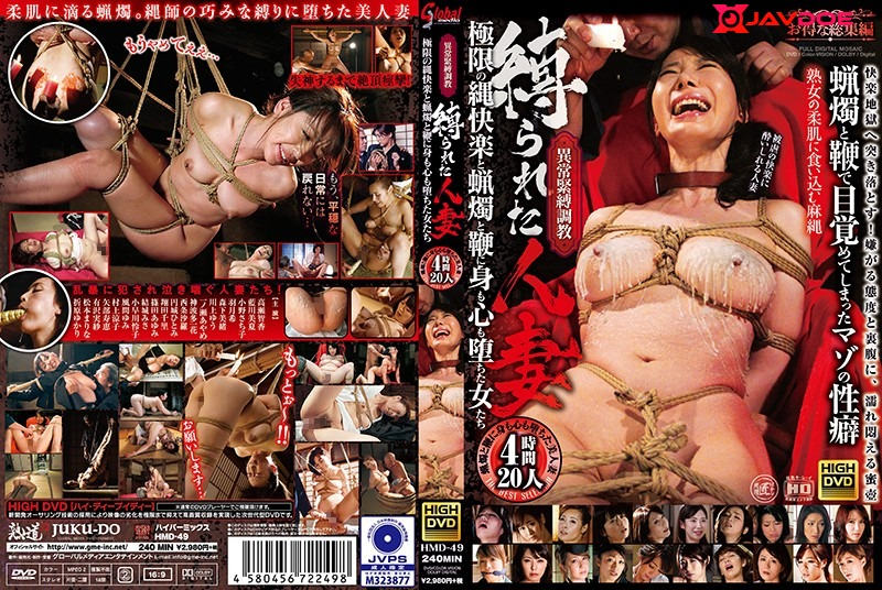 Global Media Entertainment HMD-49 Breaking In Sluts With S M Tied Up Wives Reach Their Limits Of Agony And Ecstasy With Ropes Candles And Lashes