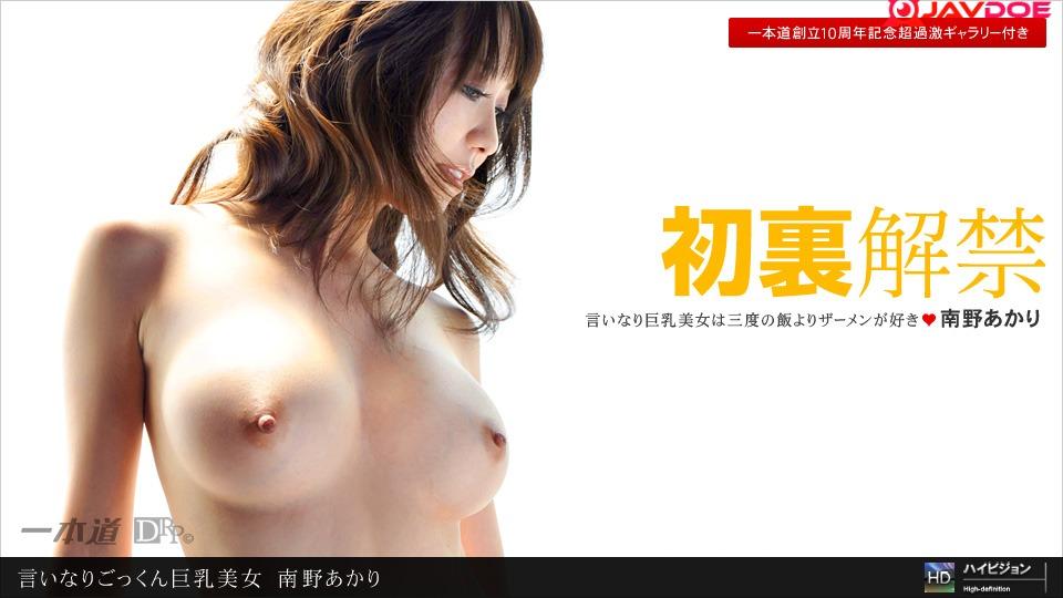 1Pondo 070811_131 Compliant Cum Swallowing Busty Beauty
